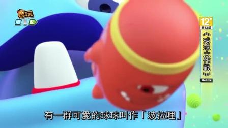 撞球球吃球球 《球球大作战》记者会_电玩宅速配20170331