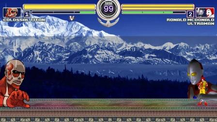 进击的巨人超大型巨人大战麦当劳蓝蓝路和超人力霸王 无限格斗版 Attack on Titan Colossal Titan VS Donald