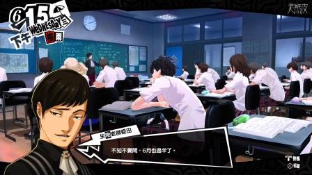 【女神异闻录 5】中文剧情影集 #16 - Persona 5 - 女神异闻录5│PS4 Pro原生录制