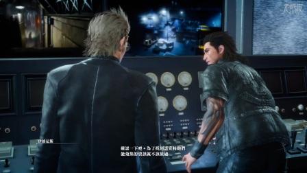 【Final Fantasy XV】4K 中文剧情影集 第十三章:格拉迪欧蓝斯故事线 - Episode Gladiolus