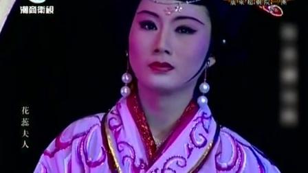 潮剧 - 花蕊夫人-中集(高清)