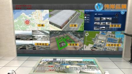 可视化应急管理平台V2.0.mp4