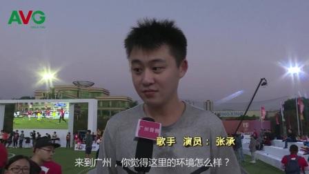 《余罪》主演张承首次广州行就在傲胜球场,大赞环境好.mp4