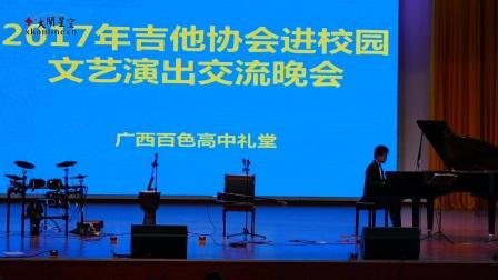 文艺进校园活动 林兰肖演奏钢琴曲《我的祖国》