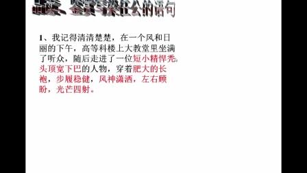 《人物形象分析》人教版高一語文-留壩縣中學-杜娟-陜西省首屆微課大賽