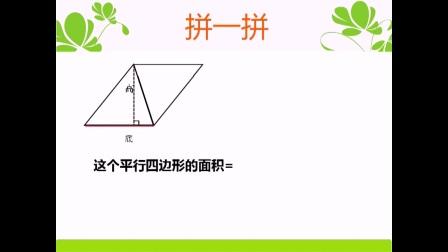 《三角形的面积公式推导》北师大版数学五上-榆林高新区第四小学-韩艳宁-陕西省首届微课大赛