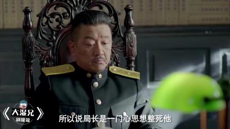 《大湿兄剧能说第二季》23期:文章马伊琍演绎谍海风云