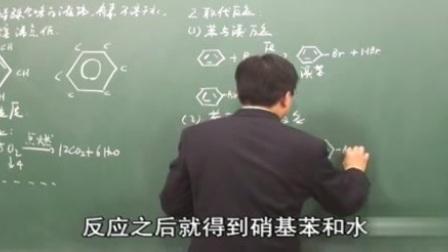 高中化学名师课堂视频讲座