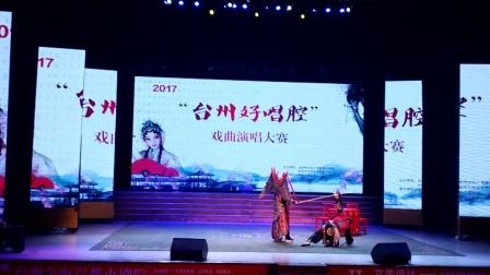台州乱弹折子戏《挑滑车》刘京京