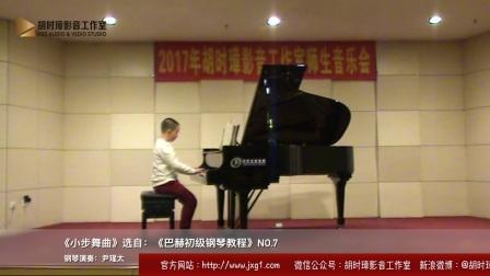 《小步舞曲》选自:《巴赫初级钢琴教程》No.7-2017胡时璋影音工作室师生音乐会