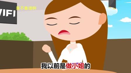 《嗨小冷》第七季:老公竟然要我去做小姐! 148