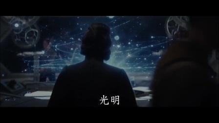 卢卡斯影业出品的【星球大战:最后的绝地武士】最新中文预告片 2017年12月上映