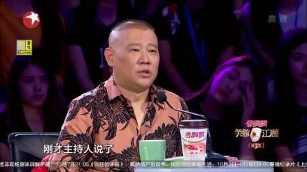 笑傲江湖 郭德纲智勇大冲关 惊心动魄