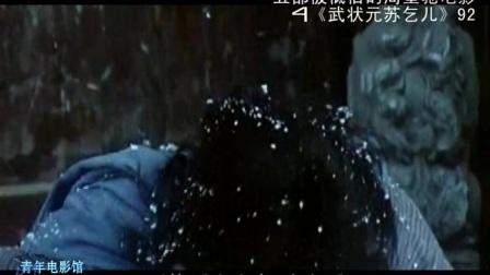 160部港片巡礼92-《武状元苏乞儿》:周氏悲喜剧