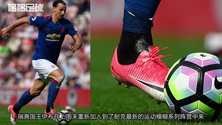 CR7专属足球鞋第四章:铸就伟大 亮相马德里德比