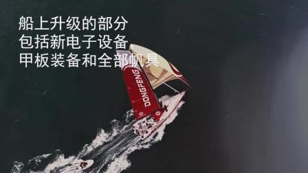视频回顾2017东风队首航