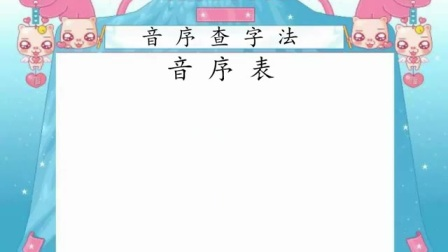 2016年微课评比特等奖获奖作品《音序查字法》(北师大版语文二下,高崇娟)