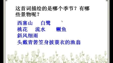 2016年微课评比一等奖获奖作品《渔歌子》(北师大版语文二下,窦艳丽)