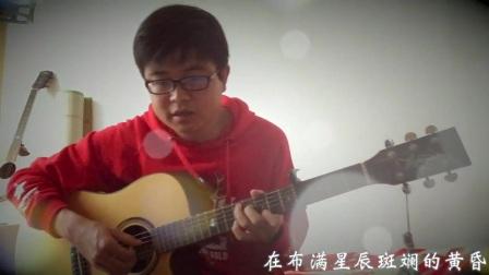 《傲寒》马頔——吉他弹唱