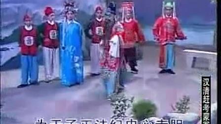 益阳花鼓戏汉清赶考蒙冤记全集