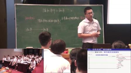 《隨機事件的概率》優質課實錄(北師大版高二數學,焦作市十一中:李國磊)