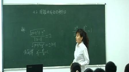 《圓錐曲線的共同特征》優質課實錄(北師大版高二數學,武陟一中:祝敬敬)