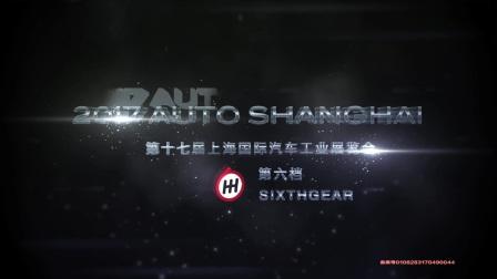 2017年上海国际车展 第六档 SIXTHGEAR特别专辑片头呈现