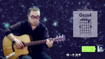 李健/许飞《父亲写的散文诗》吉他弹唱教学 大伟吉他