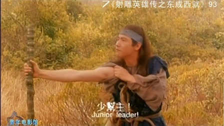 160部港片巡礼94-《东成西就》:调侃武侠电影的癫片