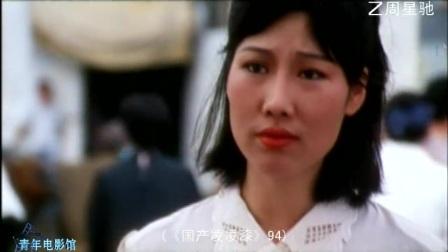 80位港星巡礼47-周星驰:后现代主义喜剧大师