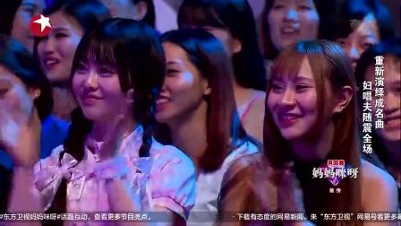 2017.04.15 东方卫视《妈妈咪呀》第五季-张棋惠