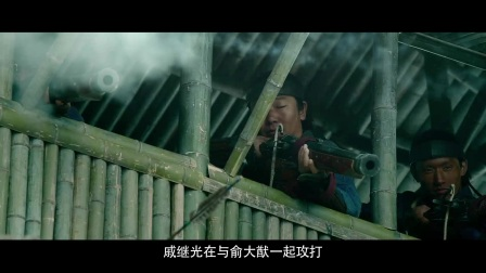 《荡寇风云》之中华名将戚继光