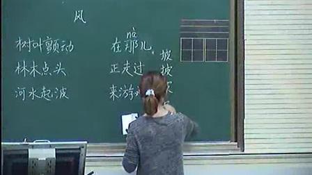 《风》教学实录(北师大版语文二上,赵黎黎)