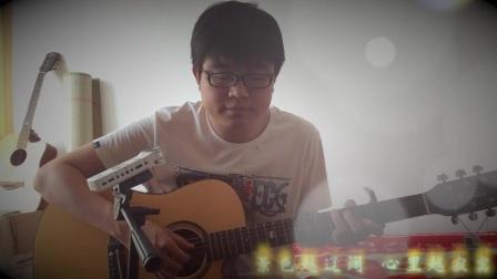 《去大理》郝云——吉他弹唱