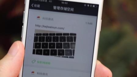 【科技微讯】微信很强大:还能当笔记本来用