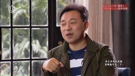 《可凡倾听》20170416:亦正亦邪的戏痴张晞临专访(下) 冥冥之中的戏剧生涯