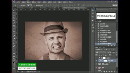 PS教程:撕纸效果的制作(上)photoshop教程