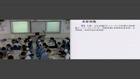 《直线和圆的位置关系》教学实录(人教版数学高一,北师大南山附属学校:武冲)