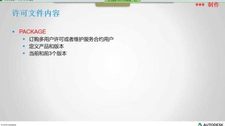 """""""注册与就绪""""-13 17.04.13 欧特克多(人)用户许可相关知识讲解1"""