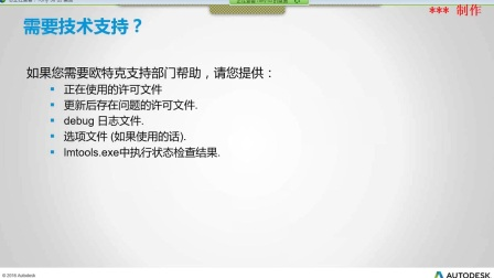 """""""注册与就绪""""-13 17.04.13 欧特克多(人)用户许可相关知识讲解4"""