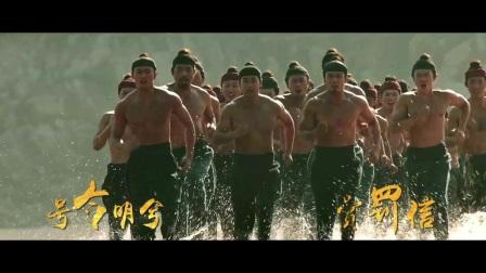 《荡寇风云》主题曲《凯歌》骁勇善战版MV