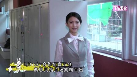 TVB台庆剧《大帅哥》与张卫健合作洪永城获益良多蔡思贝惊喜万分