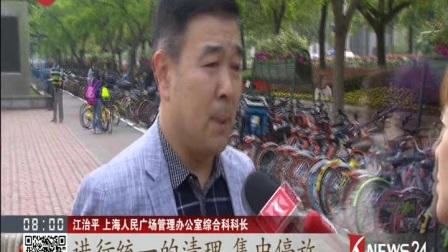 上海:黄浦区昨天起对违停非机动车联合执法 看东方 170421
