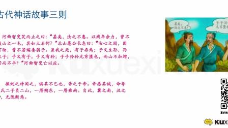 酷学习七年级中国古代神话三则.mp4