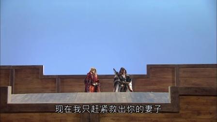霹雳天命之仙魔鏖锋II斩魔录 国语版 第8章 天长梦短无限恨