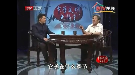 中医与养生(2)