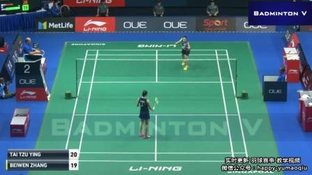 2017年新加坡羽毛球公开赛 女单半决赛 戴资颖VS张蓓雯