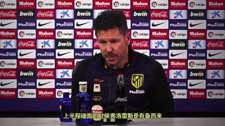 "ATMFlash | 西蒙尼: ""西班牙人本赛季表现非常出色"""