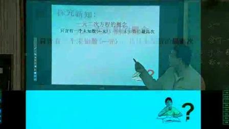 华师大版初中数学九上《一元二次方程》甘肃金生峰