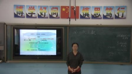 华师大版初中数学九下《二次函数》吉林王英姿